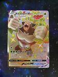 Pokemon Card Shiny Rillaboom Vmax SV106/SV122 Full Art - Shining Fates NM/M