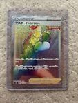 Pokemon Single Strike Style Mustard 177/163 Rainbow Battle Styles NM/M JAPANESE
