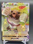 Pokemon Card Shining Fates Rillaboom Vmax Shiny Full Art SV106/SV122 NM