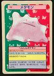 Ditto Topsun Pokemon Card 132 1995 Blue Back Vrey Rare Japan Nintendo FS#3