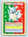 Wartortle 008 Japanese Topsun Blue Back 1995 Card au31